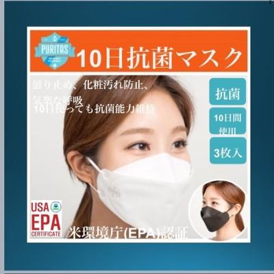 10日抗菌マスク