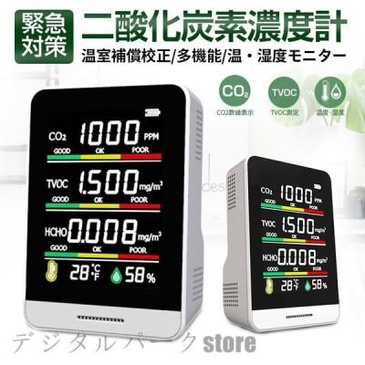 「2021新入荷」二酸化炭素濃度計 CO2センサー 二酸化炭素計測器 CO2マネージャー co2濃度計 空気質検知器 温度計 湿度 三密 換気 濃度測定 USB充電
