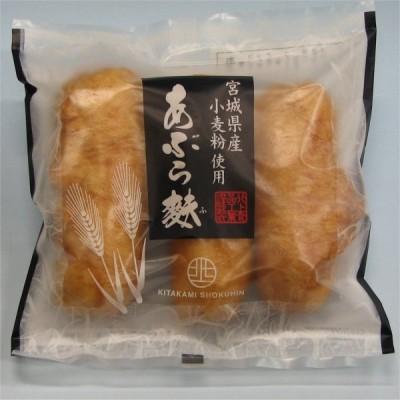宮城県産小麦粉使用あぶら麩3本入