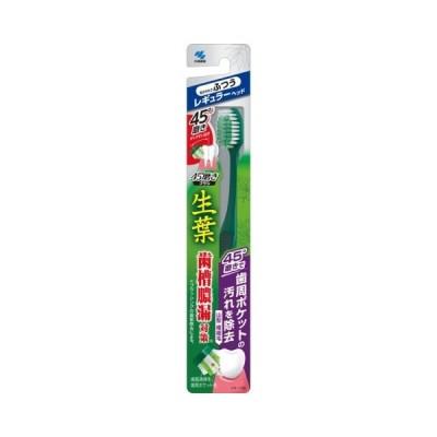 生葉45度 磨きブラシ レギュラー ふつう /生葉 歯ブラシ (毎)
