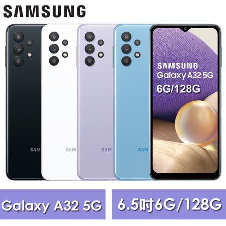 Samsung Galaxy A32 5G (6G/128G) -加送空壓殼+滿版玻璃保貼~內附保護套
