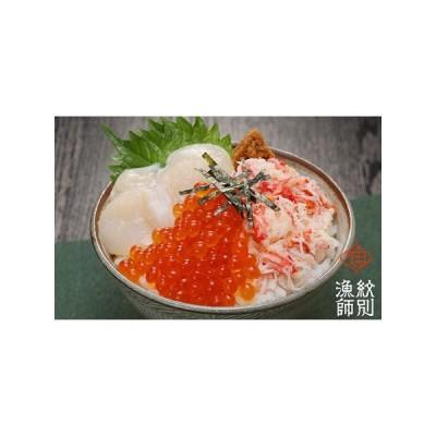 ふるさと納税 20-155 三色海鮮セット×2 北海道紋別市