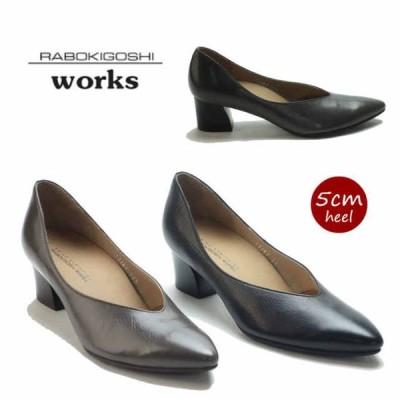 靴 レディース RABOKIGOSHI works ラボキゴシ プレーン パンプス 5cm 本革 12287