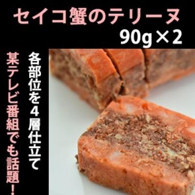せいこ蟹のテリーヌ 90g×2 国産のズワイガニのメスと琴引の塩を使用  (お中元のし対応可)