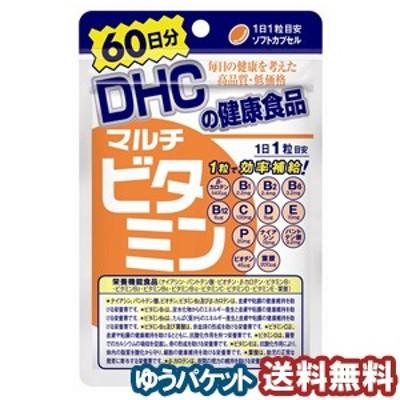DHC 60日分 マルチビタミン 60粒 メール便送料無料