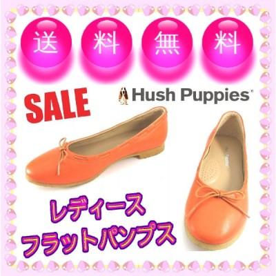 本革レディースフラットソールパンプス 日本製 ラウンドトゥ クレープ底 ハッシュパピー Hush Puppies 送料無料 オレンジ L-7274