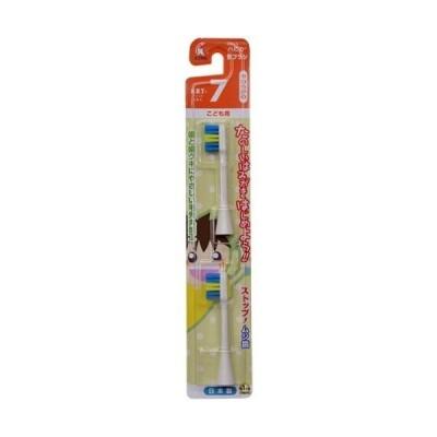 【お一人様1個限り特価】ミニマム 電動付歯ブラシ こどもハピカ 替ブラシ 2本入パック やわらかめ BRT-7T
