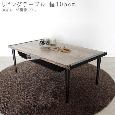 リビングテーブルのみ 幅105cm 収納棚付き 棚付き テーブル リビングテーブル ローテブル ナチュラル 北欧 シンプル GMK