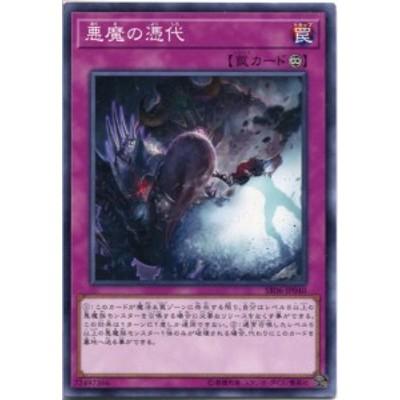 悪魔の憑代 ノーマル SR06-JP040 永続罠【遊戯王カード】