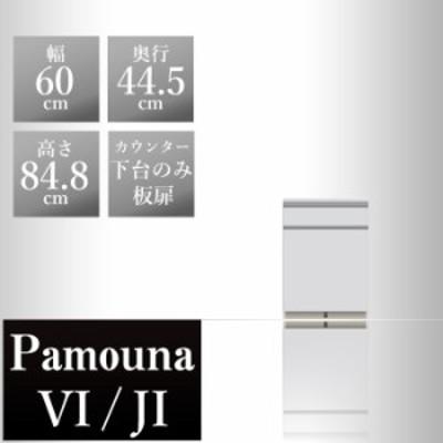 パモウナ キッチンカウンターVI 幅60×奥行44.5×高さ84.8cm VI-S601K 下台のみ パールホワイト pamouna 家電ボード ダイニングボード カ