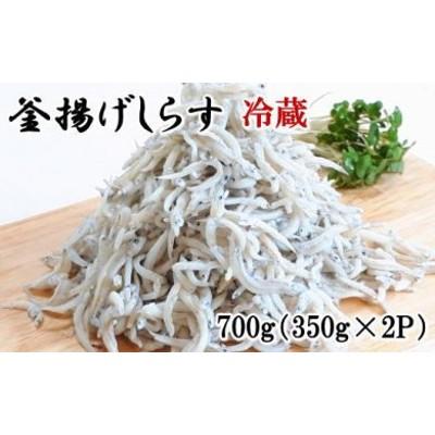 和歌山の海の幸を冷蔵にてお届け!「新鮮釜揚げしらす」700g(350g×2パック入)