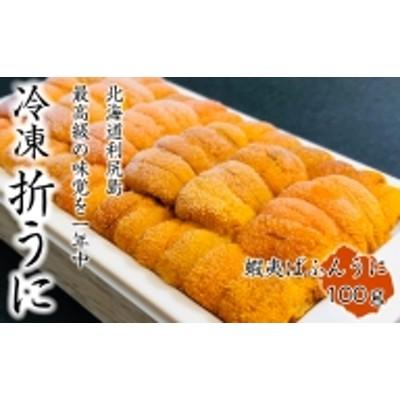 【日時指定不可】冷凍無添加折うに(蝦夷ばふんうに)100g×1 北海道利尻産