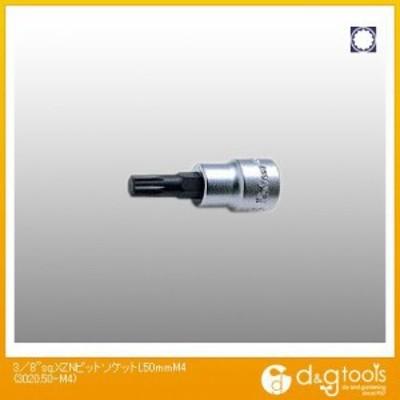 コーケン 3/8sq.XZNビットソケット L50mm M4 3020.50-M4