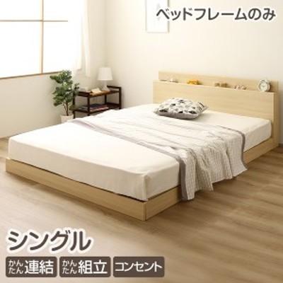 ヘッドボード付き 連結ベッド すのこベッド シングル ベッドフレームのみ 低床 木目調 Flacco フラッコ  1年保証 〔送料無料〕