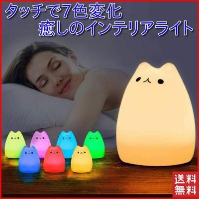 間接照明 おしゃれ LED ナイトライト 寝室 リビング インテリア ライト 猫 ベッドサイドランプ テーブルランプ  照明  電池式 かわいい コードレス