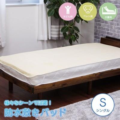 敷きパッド しきパッド 敷パッド 敷きパット シングル 防水敷パッド