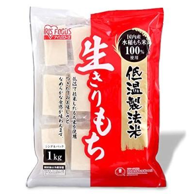 アイリスオーヤマ 低温製法米 生きりもち 生切餅 個包装 国産 1