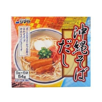 シマヤ沖縄そばだし(9g×6袋)×5箱