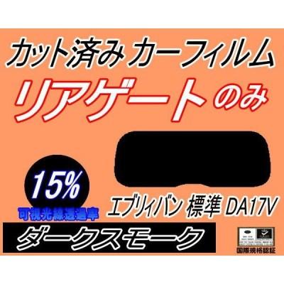 リアガラスのみ (s) エブリィバン 標準 DA17V (15%) カット済み カーフィルム DA17 標準ルーフ エブリー エブリーバン スズキ