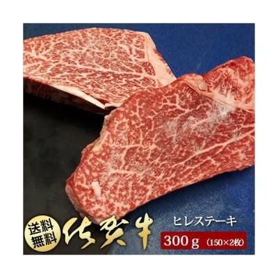 最高級 A5ランク佐賀牛 ヒレステーキ300g(150gx2p) お歳暮 ギフト プレゼント