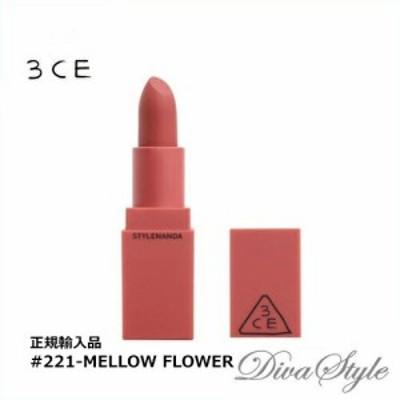 【使用期限2023年1月8日まで】3CE スリーコンセプトアイズ ムードレシピ マットリップカラー #221 - MELLOW FLOWER(MATTE) 3.5g【正規