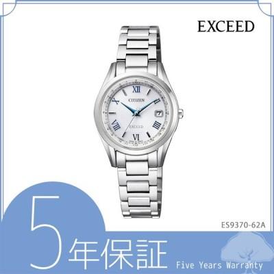 お取り寄せ シチズン CITIZEN エクシード EXCEED エコ・ドライブ 電波時計 ペア レディース ES9370-62A 腕時計