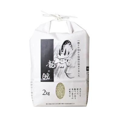 令和2年産 岐阜県飛騨産 龍の瞳 2kg 減農薬栽培米 大粒 甘み 粘り お米 米 ライス ごはん