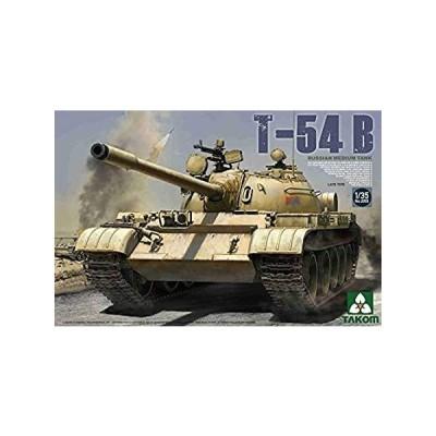 [新品]TAKOM 1/35 ロシア軍 T-54B 中戦車 後期型 TKO2055 プラモデル