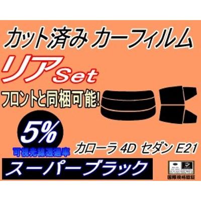 リア (s) カローラ 4D セダンE21 (5%) カット済み カーフィルム 車種別 NRE210 ZRE212 ZWE211 ZWE214 トヨタ