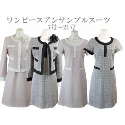【ポイント10倍】13号 ワンピースアンサンブルスーツ ピンク×ホワイト 卒業式 入学式 ママスーツ 302