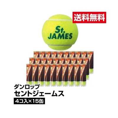 テニス ボール 硬式 DUNLOP ダンロップ セントジェームス 4コ入り×15缶_4907913096877_97