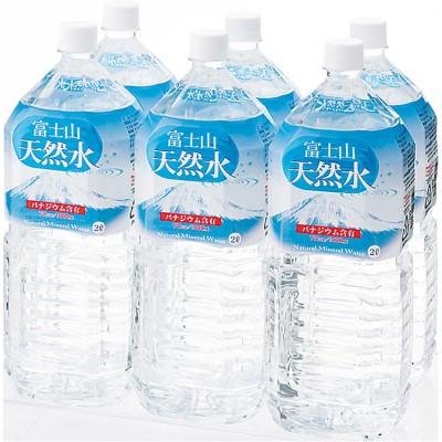 富士山バナジウム天然水(軟水) 飲料・酒
