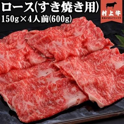 ((数量限定))村上牛 ロースすき焼き用(150g)×4人前(600g)
