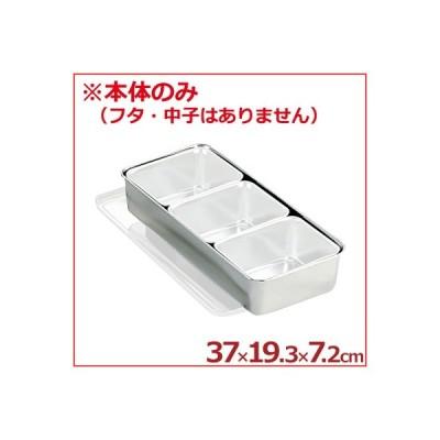 AG 21-0ステンレス 大型調味料入れ 3ヶ入用本体 ※フタ無し 入れ物 金属容器 小分け