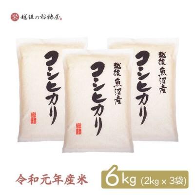 米 6kg 魚沼産コシヒカリ お米 送料無料 令和2年産 2kgx3袋 精米 白米 こしひかり 特A 新潟県産