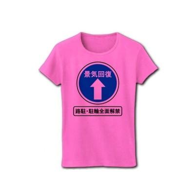 4本目の矢「景気回復標識」 リブクルーネックTシャツ(ピンク)