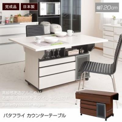 バタフライ カウンターテーブル 移動式 キッチンワゴン 幅119.5cm キャスター付き 日本製 完成品 NO-0068/NO-0069
