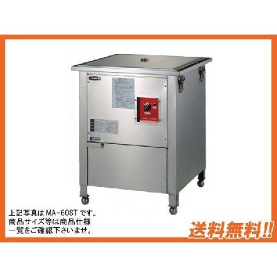 送料無料 新品 EISHINエイシン電機 蒸し器 W500*D600*H300 MA-22