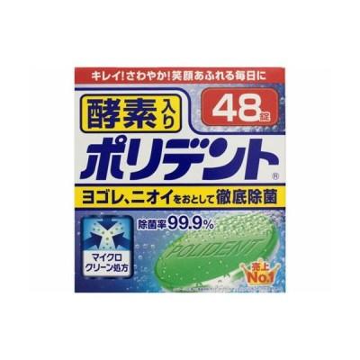 アース製薬 酵素入 り ポリデント 48錠 2044020
