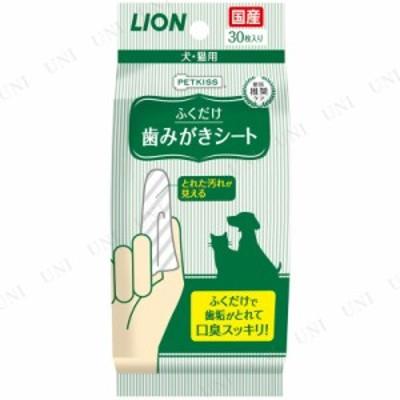 【取寄品】 ライオン(LION) ペットキッス 歯みがきシート 30枚 犬用品 ペット用品 ペットグッズ イヌ お手入れ用品 トリミング グルーミ