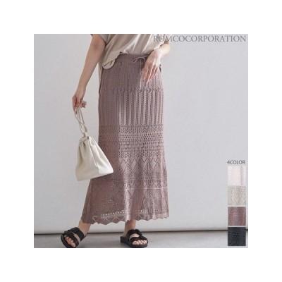 【2021新作商品?】透かし編みニットスカート レディース スカート ロングスカート 裏地あり 春 夏 涼しい