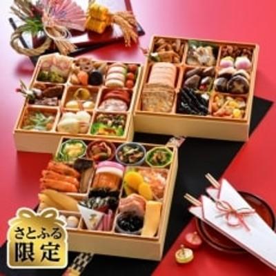 【さとふる限定】【2021新春】にかほ市三段重特製おせち料理「秋田の食文化~甘露煮とハタハタ寿司~」