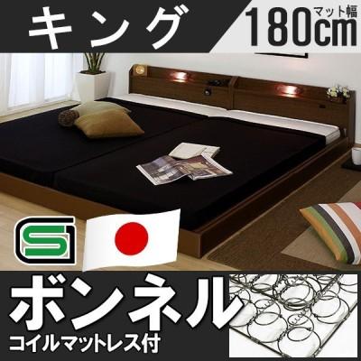 フロアベッド ローベッド キングベッド 日本製ベッドフレーム マットレス付き コンセント キング SGマーク付国産ボンネルコイルスプリングマットレス付