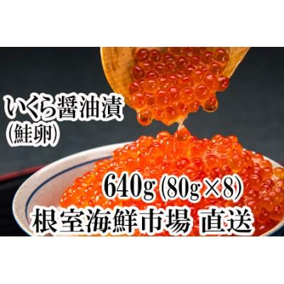 根室海鮮市場<直送>いくら醤油漬80g×8P(計640g) B-28010