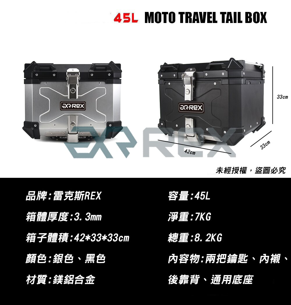 台灣現貨 旅行後箱 機車後箱 超大容量 軍事質感風 Rex雷克斯鋁合金後箱 有含快拆底座  鋁箱 45L 55L 65L 老虎摩配