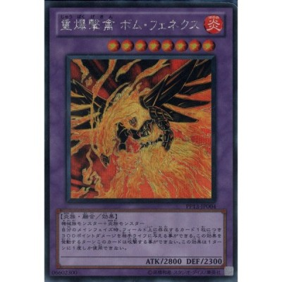 重爆撃禽 ボム・フェネクス 【PP13-JP004】【SC】_