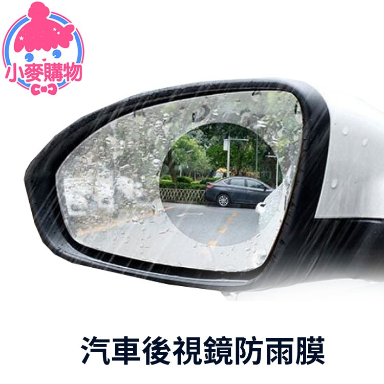 汽車後視鏡防雨膜 一包兩片 【小麥購物】24H出貨台灣現貨 【Y553】防雨膜 後視鏡貼 防刮膜 汽車用品