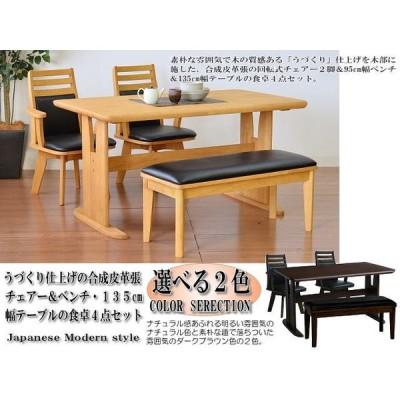 回転式ブラック色合成皮革張肘付チェアーとベンチ・テーブルの食卓4点セット(ナチュラル・ダークブラウン) 和風 ダイニングセット 4人掛 木製 うづくり仕上
