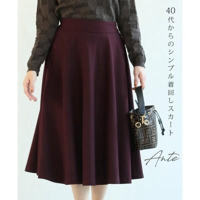 ンプル着回しスカート   11月23日22時販売新作