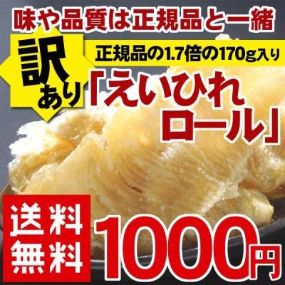 訳あり えいひれロール170g 1000円ピッタリ 北海道 珍味 取り寄せ オープン記念